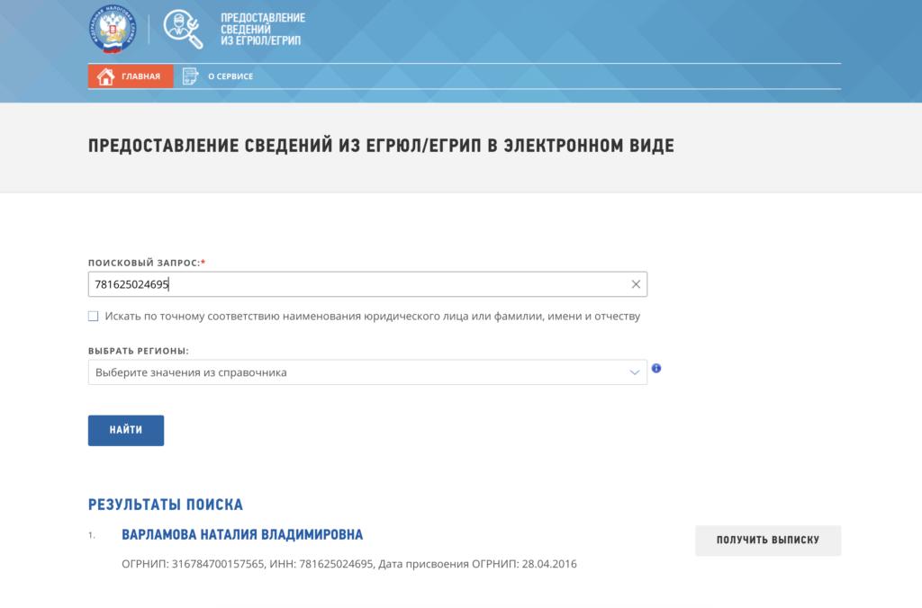 как узнать инн организации по адресу на сайте налог ру
