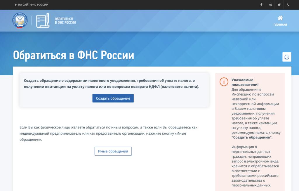 как узнать кбк организации по инн - обращение в фнс россии