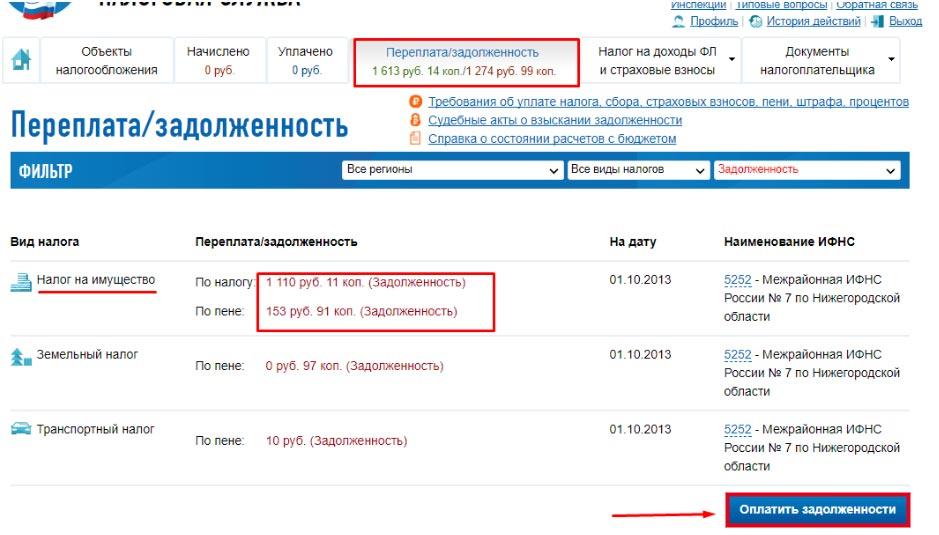 как узнать налоговую задолженность по инн на сайте nalog ru