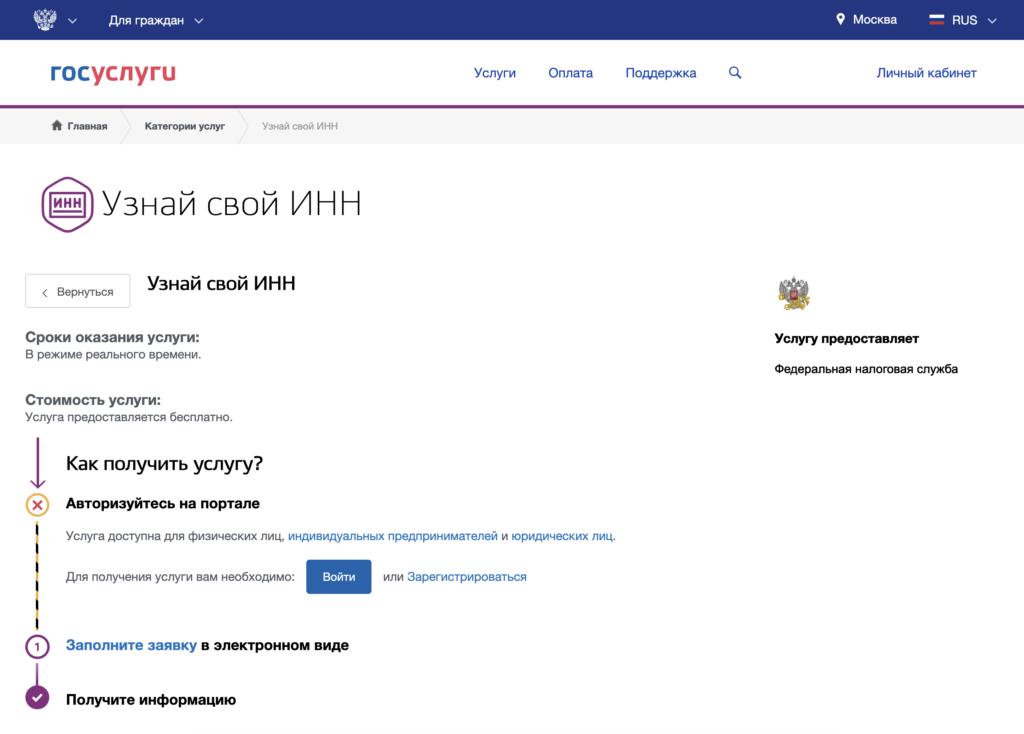 Как узнать свой  ИНН в онлайн режиме