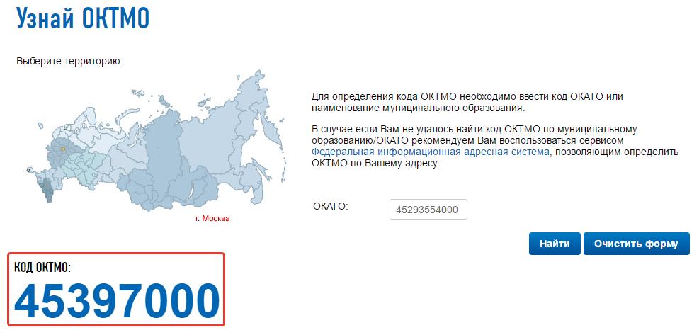 Как узнать код ОКАТО по ИНН организации