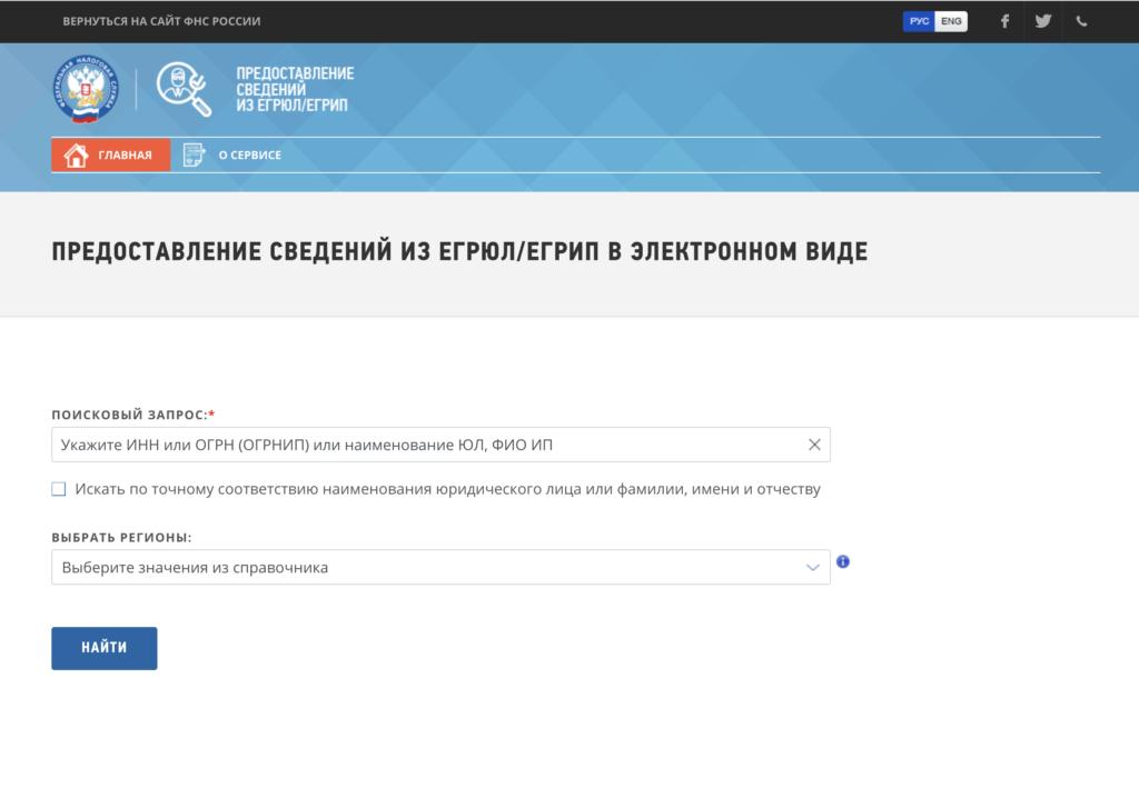 Как узнать ИНН работодателя на сайте налог ру