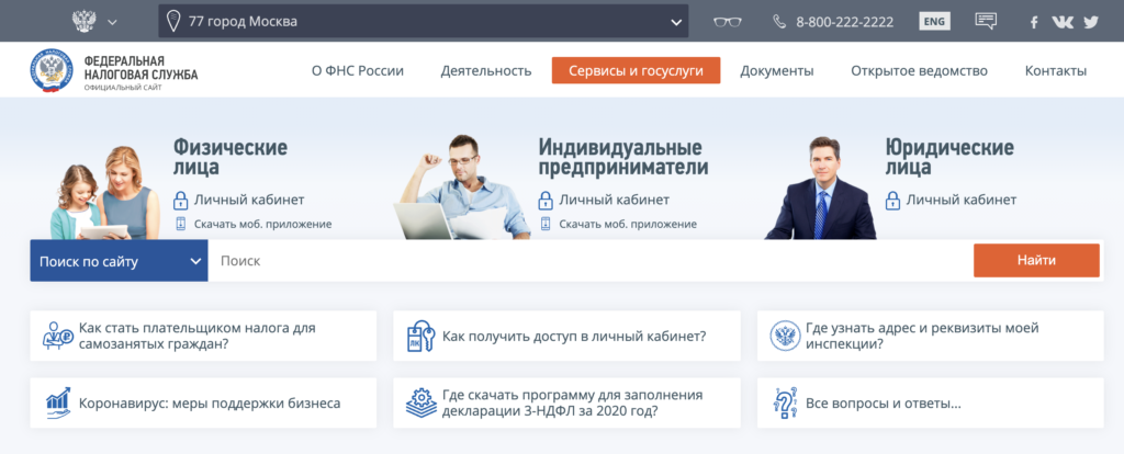 как узнать инн ребенка на сайте nalog ru