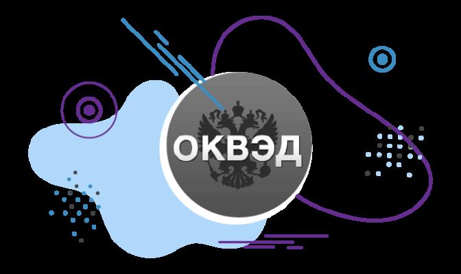 Как узнать свой код ОКВЭД-2 по номеру ИНН