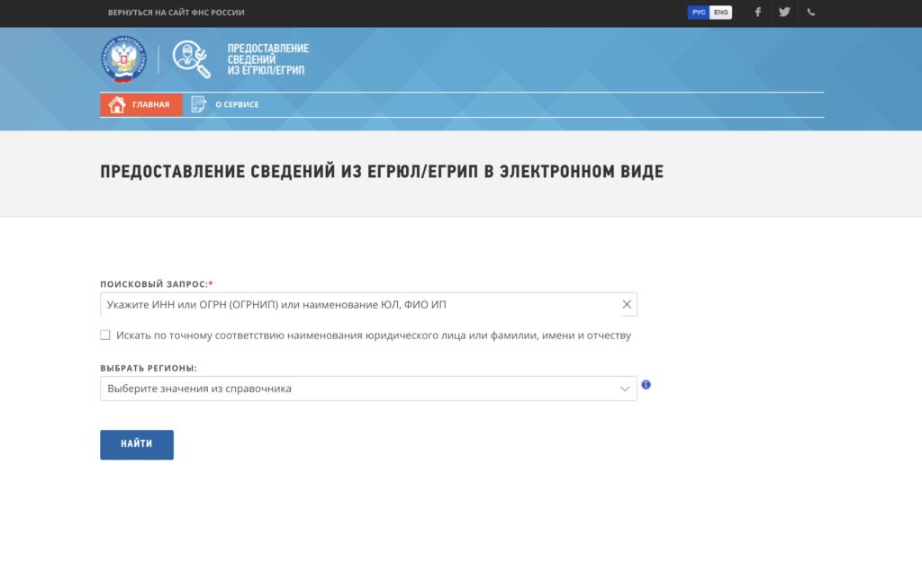 Как онлайн узнать коды ОКВЭД организации по ИНН бесплатно
