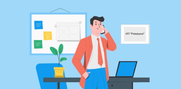 Как узнать расчетный счет индивидуального предпринимателя по номеру ИНН