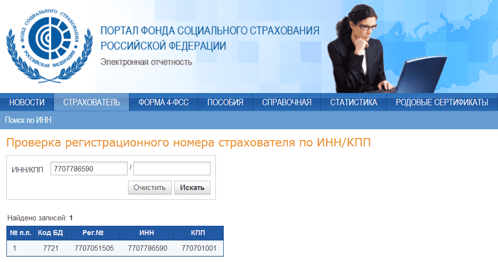 Как по номеру ИНН узнать регистрационный номер ФСС