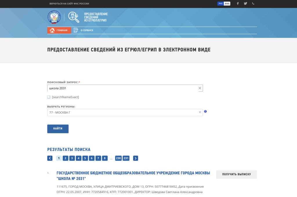 Как по ИНН онлайн узнать коды ОКВЭД организации